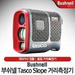 [X6배줌-최대1100야드]부쉬넬 카네正品 TASCO(타스코) GPS 골프 거리측정기+케이스포함