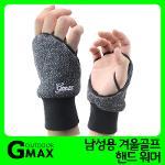 지맥스 겨울 골프 남성용 핸드워머 GMG31007
