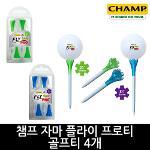 챔프 공식정품 자마 플라이티 프로티 골프티 4개 1팩