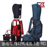 커터앤벅 남/여 최고급 캐디백/보스턴백 세트 5종 택1