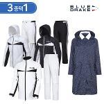 블루 드레이크 남성/여성 최고급 골프비옷 3종 택1