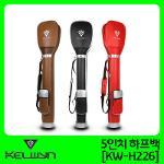 켈윈 5인치 하프백 KW-H227