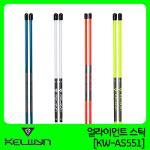 켈윈 골프 얼라이먼트스틱 KW-AS551
