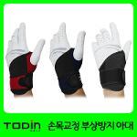 투딘 손목꺽임 부상방지 보호아대 손목보호대