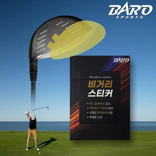 골프 장타스티커+장타스프레이 2통 세트 비거리 증가용품