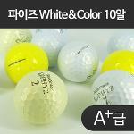 파이즈 로스트볼 Color & White A+급 [3피스] (10알구성) - SUN025