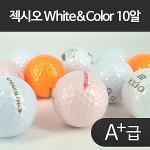 젝시오 로스트볼 Color & White A+급 [3.4피스] (10알구성) - SUN015