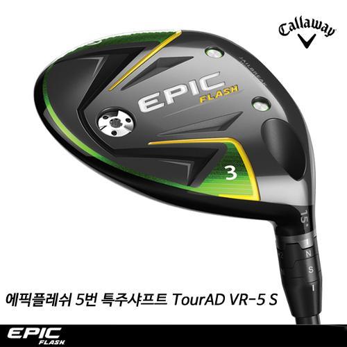 에픽플레쉬 5번 우드 특주샤프트 TourAD VR-5 S