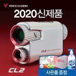 [골핑단독3종사은품!]보이스캐디 CL2 2 Color OLED 레이저 GPS 거리측정기+볼빅 플라워에디션 칼라볼24알+볼빅골프모자+손소독제500ml