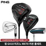 핑 G410 미즈노 MX70 카본 풀세트 캐디백포함