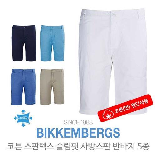 Bikkembergs 남성 슬림핏스판 반바지 5종택1