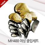 [정품]무쯔미 혼마 정품 MH488 클럽세트 여성 골프클럽