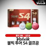 볼빅 TOUR S4 골프공/컬러볼 [4피스/12알]