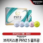 브리지스톤 PHYZ 5 (파이즈 5) 골프공/컬러볼 [4피스]