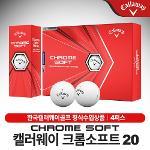 캘러웨이 크롬소프트 20 골프볼 [4피스]