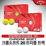캘러웨이 크롬소프트20 트리플트랙 골프볼 [4피스]