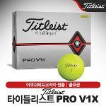 타이틀리스트 NEW Pro V1x 골프볼/골프공 [옐로우]