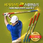 (골프채널 TV방영)비거리스틱 2 스윙연습기 골프용품