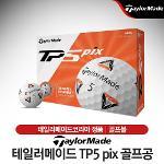 테일러메이드 TP5 pix 골프공 골프볼 [5피스]