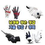 (남/여) 양손 골프장갑/반양피/양피/겨울장갑 10종 - 최대 5장
