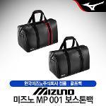 미즈노 MP 001 남성 보스톤백 옷가방 [2컬러]