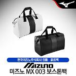 미즈노 MX 003 남성 보스톤백 옷가방 [2컬러]