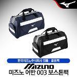 미즈노 URBAN 003 남성 보스톤백 옷가방 [2컬러]