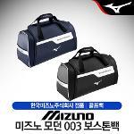 미즈노 MODERN 003 남성 보스톤백 옷가방 [2컬러]
