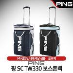 핑 SC TW330 바퀴형 보스톤백 옷가방 [2컬러]