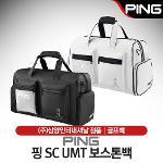핑 SC UMT 보스톤백 옷가방 [2컬러]