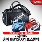 혼마 BB12001 보스톤백 옷가방 [3컬러]