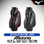 미즈노 MP 001 남성 캐디백 골프백 [2컬러]