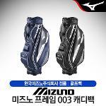 미즈노 FRAME 003 남성 캐디백 골프백 [2컬러]