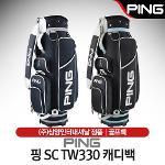 핑 SC TW330 캐디백 골프백 [2컬러]
