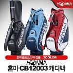 혼마 CB12003 캐디백 [3컬러]