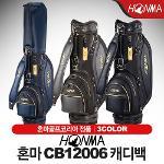 혼마 CB12006 캐디백 [3컬러]