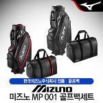 미즈노 MP 001 남성 캐디백세트 골프백세트 [2컬러]