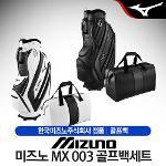 미즈노 MX 003 남성 캐디백세트 골프백세트 [2컬러]