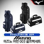 미즈노 URBAN 003 (어반) 남성 캐디백세트[2컬러]