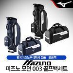 미즈노 MODERN 003 (모던) 남성 캐디백세트[2컬러]