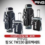 핑 SC TW330 캐디백세트 골프백세트 [2컬러]