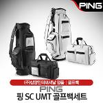 핑 SC UMT 캐디백세트 골프백세트 [2컬러]