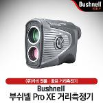 부쉬넬 Pro XE 골프 거리측정기