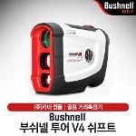 부쉬넬 Tour V4 Shift (투어 V4 쉬프트) 거리측정기