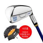 그랑프리골프 포지드 남성 드라이빙아이언 + 사은품(그랑프리 우산)