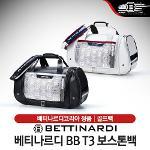 베티나르디 2020 BB T3 보스톤백 옷가방 [2컬러]