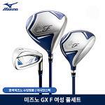 미즈노 GX F 풀세트 여성 한국미즈노 수입정품
