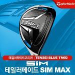 테일러메이드 SIM MAX 남성 레스큐[TENSEI BLUE TM60]