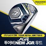 브리지스톤 TOUR B NEW JGR 남성 페어웨이우드