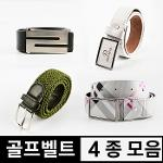 [균일가] 남성 골프 벨트 4종 모음전 캐주얼 패션 벨트